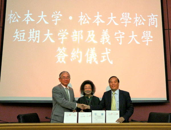 松本大学と台湾の義守大学、学術・人物交流に関する協定を締結